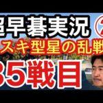 超早碁実況シーズン②35戦目は、タスキ星布石からの激しい戦いになりました!