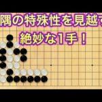 【囲碁】手筋力up講座!色んな抵抗を潜り抜け、白の取りきる絶妙手